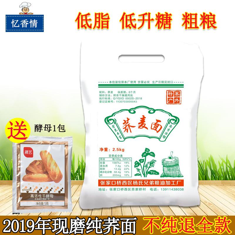 Buckwheat flour pure buckwheat flour farmhouse buckwheat flour natural sugar free low fat buckwheat flour