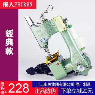 飞人牌GK9-2缝包机手提式封包机电动小型编织袋打包机封口缝口机