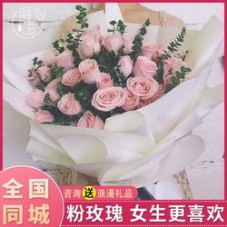 鲜花速递 同城粉玫瑰花束深圳预定北京上海花店送花全国配送闺蜜