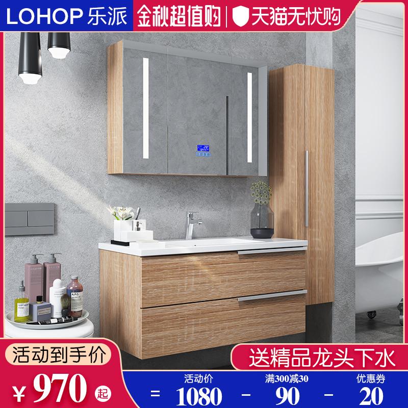 lohop乐派智能组合日式洗脸浴室柜12-02新券