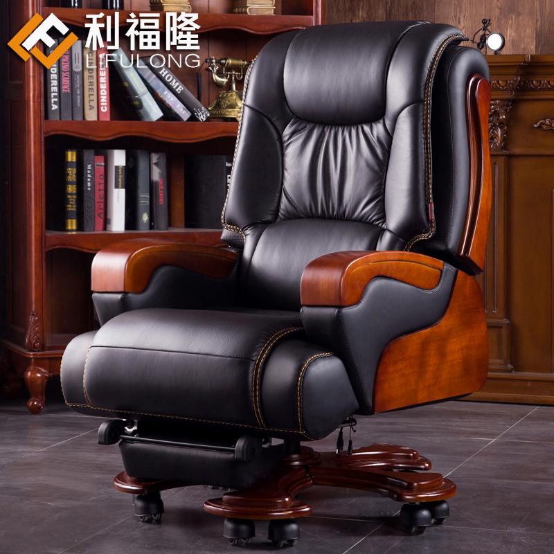 利福隆真皮老板椅牛皮大班椅实木办公椅子按摩可躺转椅家用电脑椅