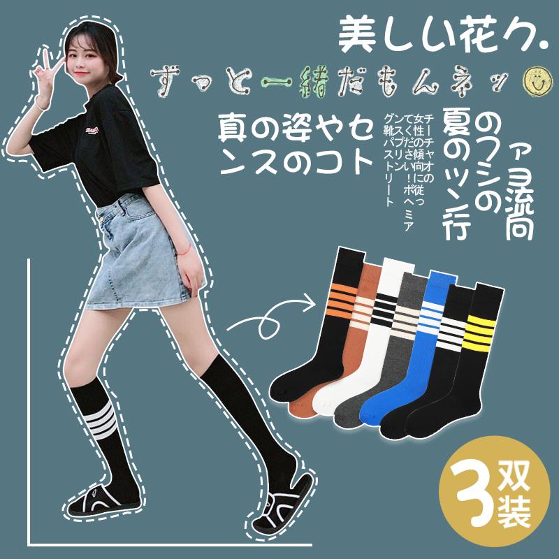 小腿袜夏季薄款日系jk长筒纯棉黑色袜子女韩国ins街头及膝高筒袜