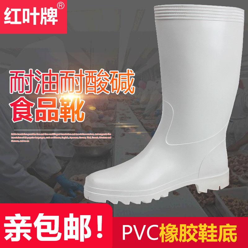 红叶牌耐油耐酸碱防滑食品厂水鞋白色专用工作鞋厨房防水防油水靴
