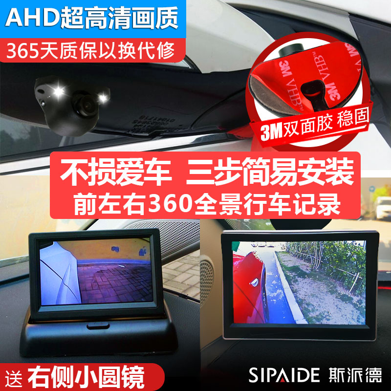 Car right blind spot camera 360 panoramic front left and right side USB auxiliary system HD night optic wireless