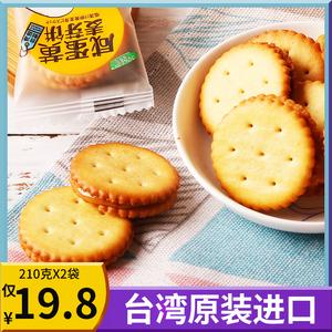 波克比中国台湾咸蛋黄麦芽饼干夹心黑糖麦芽糖酥脆饼干零食210g