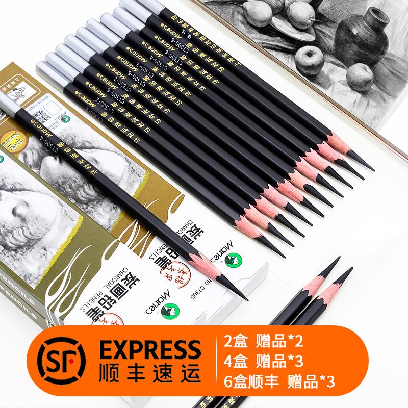 正品马利炭笔C7300炭画铅笔绘画美术专用素描写生碳笔软中硬