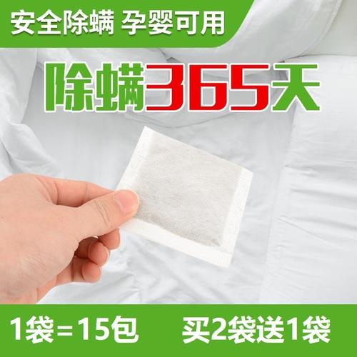 中草药除螨包床上用去螨虫神器除螨虫家用袪螨包螨虫贴克星螨立净