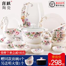 套装家用欧式简约碗盘景德镇饭碗筷