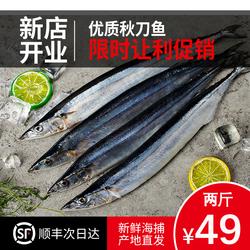 鲜冷冻包邮鲜活新鲜深海鱼秋刀鱼