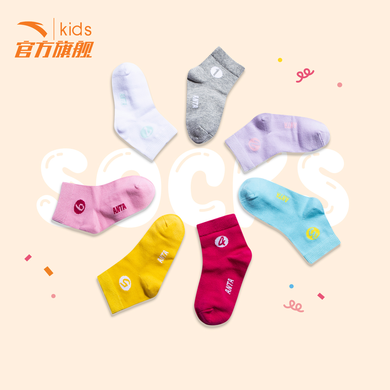Anta children's socks 7 pairs of middle and large children's socks boys' socks sports socks boys' socks girls' socks comfort socks