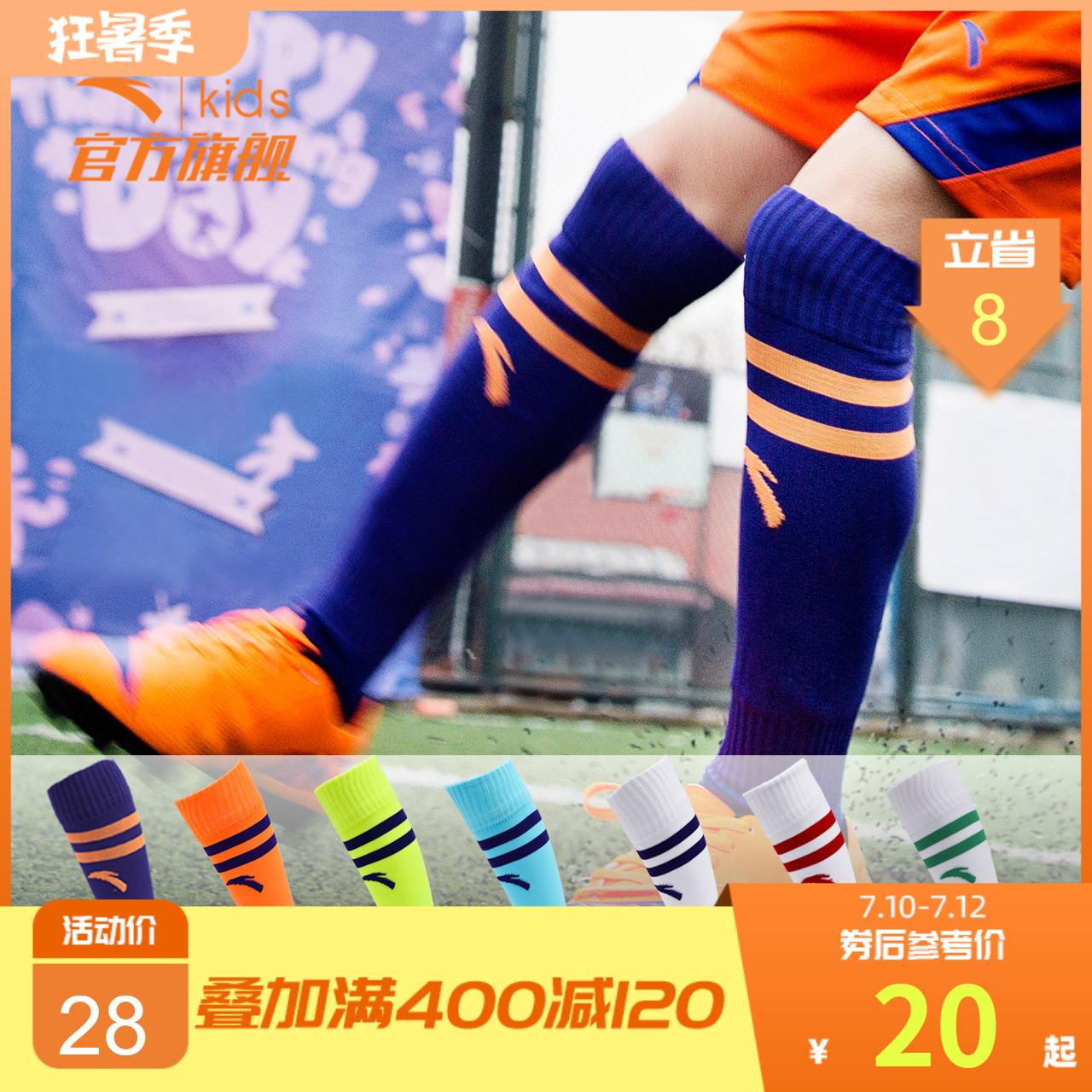 安踏男童襪足球襪女童襪青少年運動襪長筒襪兒童襪子長襪男襪女襪