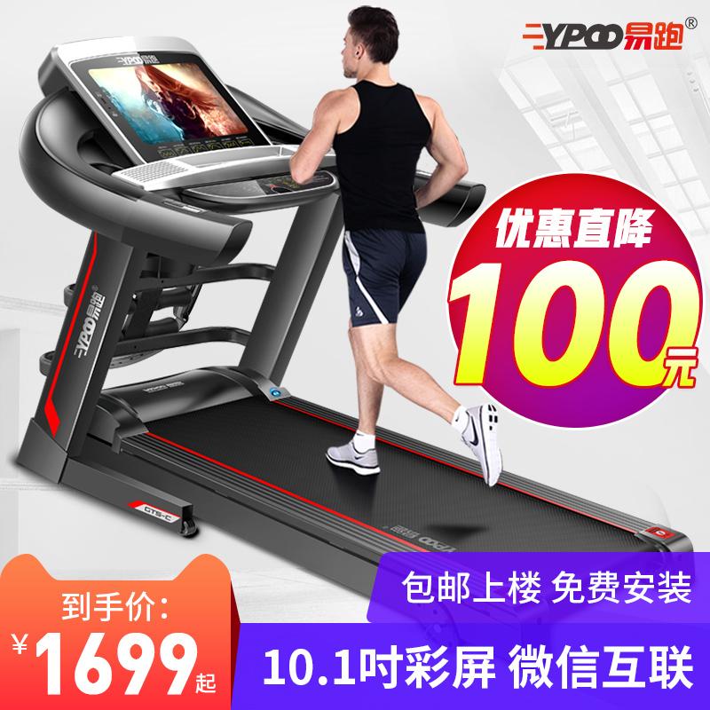 易跑GTSC跑步机家用款减肥多功能超静音可折叠电动健身房专用器材