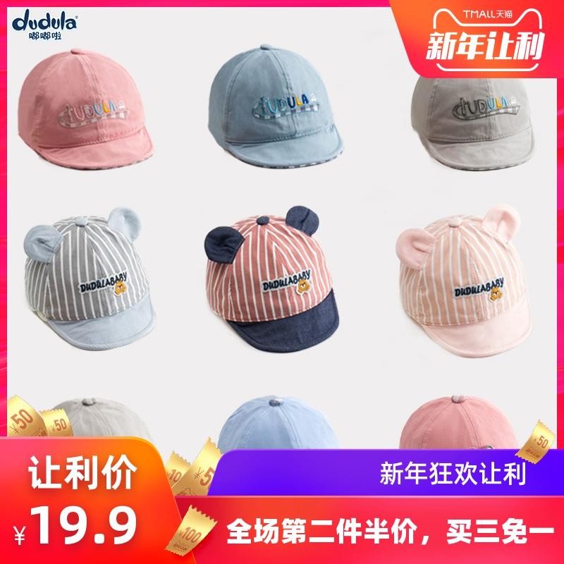 嘟嘟啦春秋薄款12-24个月6宝宝鸭舌帽婴儿棒球帽男女儿童翻边帽子