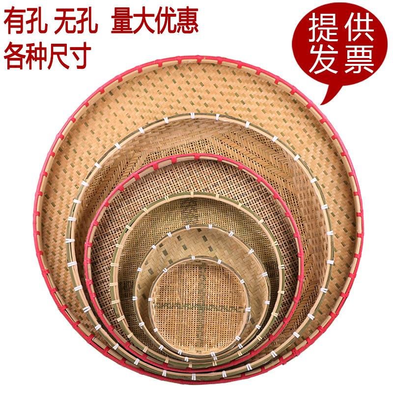 米筛子竹编制品圆簸箕大号有孔无孔晾晒洗菜收纳筲箕家用馒头箩筐