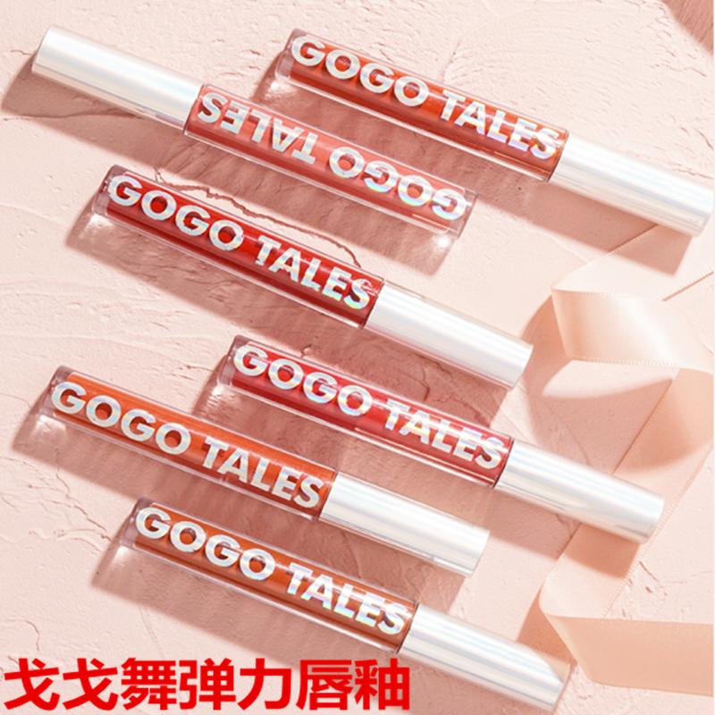 gogotales戈戈舞弹力李佳琪口红(用15.1元券)