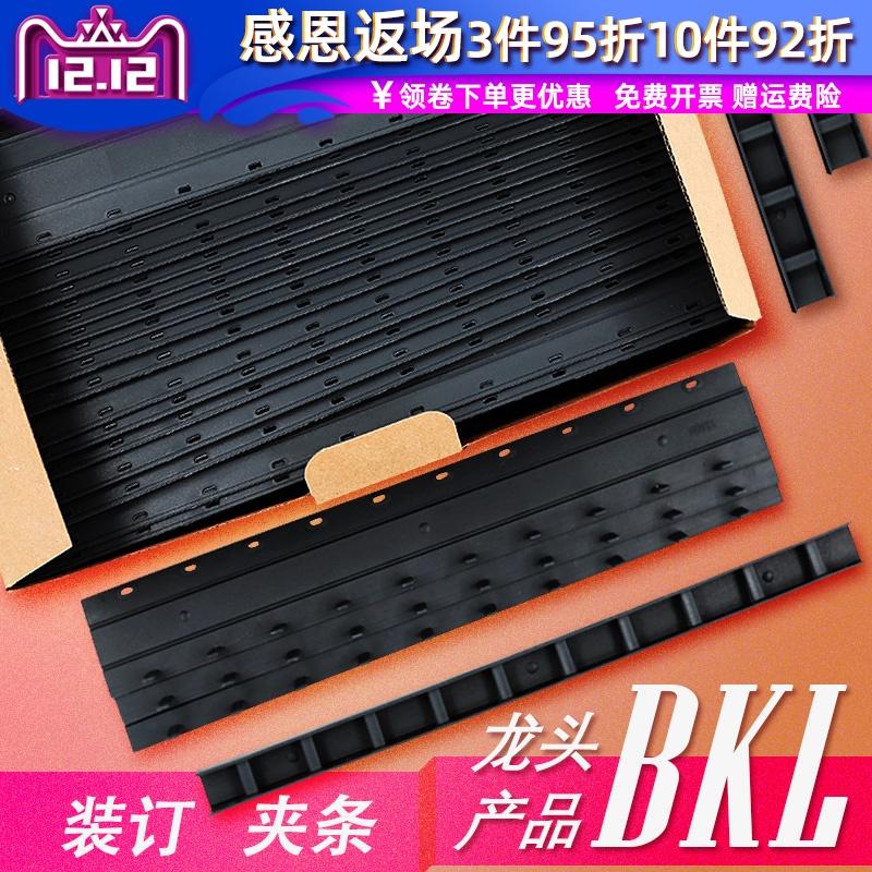 科朗鑫盛BKL 3-36mm塑料装订条装订耗材10十孔装订夹条活页压条 打孔机装订文件纸张压边条 A4装订夹条 100支
