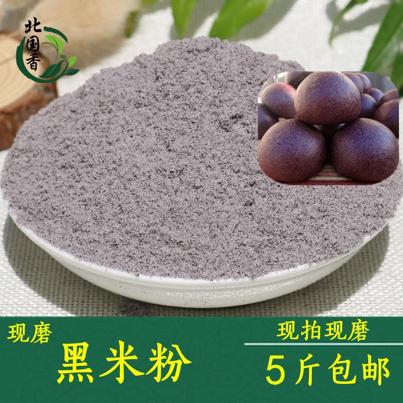 生黑米粉五常黑米现磨现卖百分百纯500g生黑米面粉粗粮黑米面