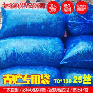 青贮袋青储饲料发酵袋牛羊牧草青贮塑料袋大号玉米秸秆青储袋加厚