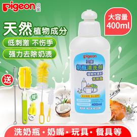 贝亲奶瓶清洗剂果蔬奶瓶清洁剂婴儿童洗碗宝宝玩具洗洁精400ml