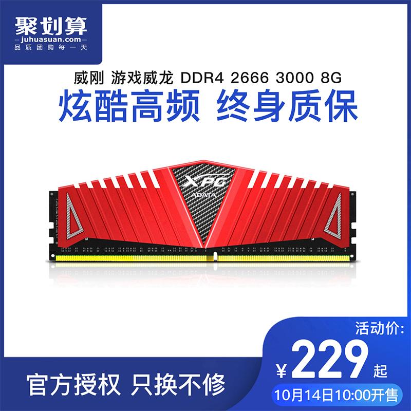 威刚游戏威龙DDR4 8G 2400 2666 3000 3200台式机电脑 内存条灯条