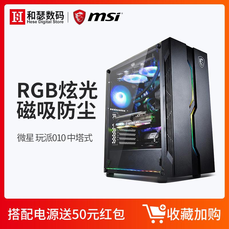 10月16日最新优惠微星玩派010台式机水冷atx主机箱