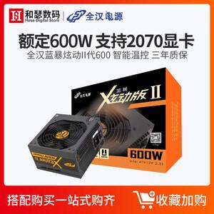 合肥二手电脑主机_【全汉电源】_全汉电源品牌/图片/价格 - Q友网