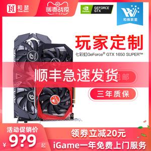 七彩虹GTX1650/SUPER 4G战斧/Ultra台式机电脑吃鸡游戏独立显卡