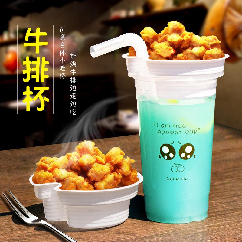 一次性杯子塑料奶茶牛排杯托创意小吃炸鸡排薯条可乐果汁杯盖包邮