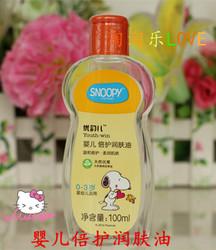正品宝宝按摩油推油全身护肤油保湿史努比婴儿倍护润肤油滋润补水