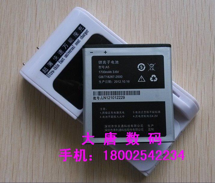 «Пакет электронной почте специальные» Литон KPT Гонконг A58T A5 А58 сотового телефона аккумулятор + кабель зарядного устройства