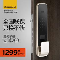 電子門鎖智能鎖家用防盜門磁卡鎖密碼鎖指紋鎖SK1金指碼重磅新品