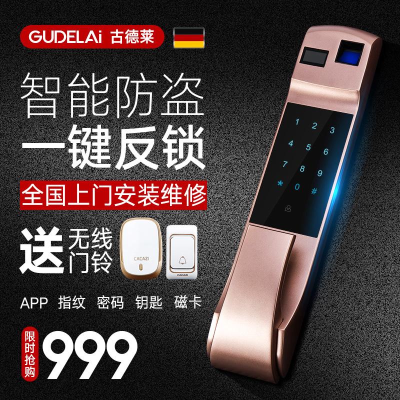 [古德莱] полностью автоматическая [智能指] принт [锁家用防盗] дверь [指] принт [密码锁大] дверь [锁电子锁远程]