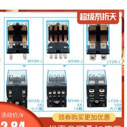 MY4NJ中间继电器LY4N MK2P MY3 AC220V DC24V12V小型MY2N-J  LY2N