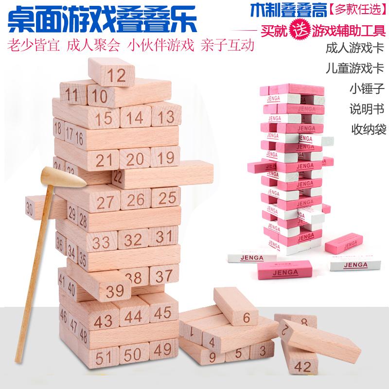 数字叠叠高层层叠抽积木制益智力儿童玩具大人情侣恋爱桌面游戏卡