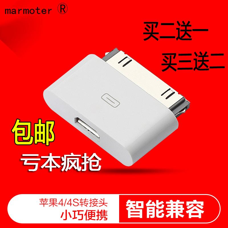 iphone4S数据线转换头安卓苹果4s转接头适用ipad3充电连接线换器ipad2老款平板电脑touch4 ipod充电器手机线