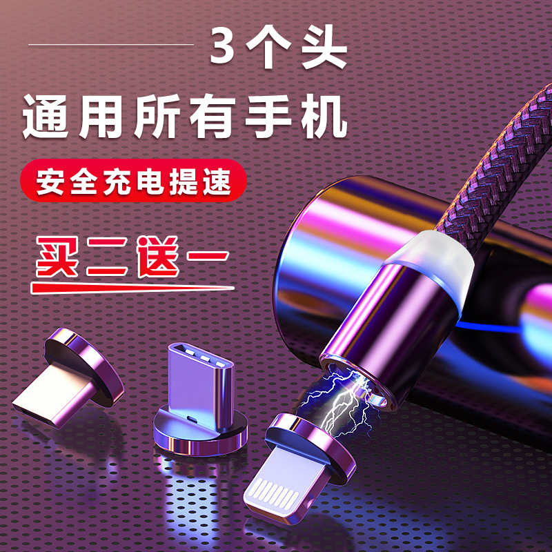 Magnetic data cable Apple charging cable three in one Android phone strong magnet magnetic attraction Huawei type-C fast charging lengthening one dragging three universal iPhone 6 / 7 / 8p elbow 2m genuine product