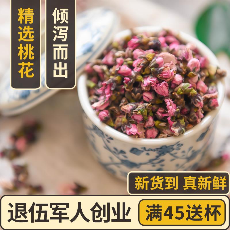 桃花特级新花50g干花苞正品天然花瓣另售排宿便清肠便通秘花草茶