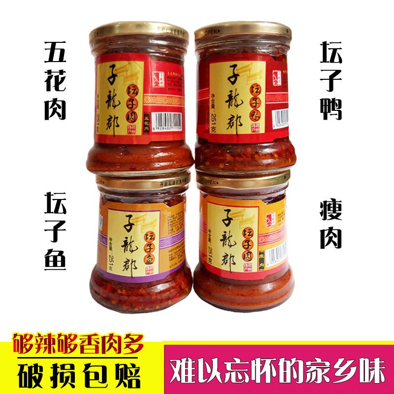 湖南郴州特产桂阳子龙郡坛子肉 瘦肉 五花 鸭肉 坛子鱼251g瓶装