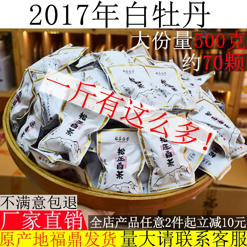 Чай Пай Му Тан Артикул 596022580978