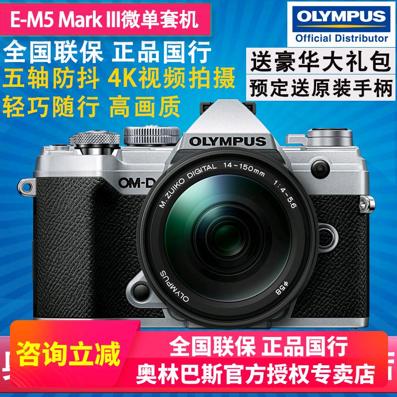 Olympus/奥林巴斯EM5 Mark III微单数码相机 em5三代 单电 现货