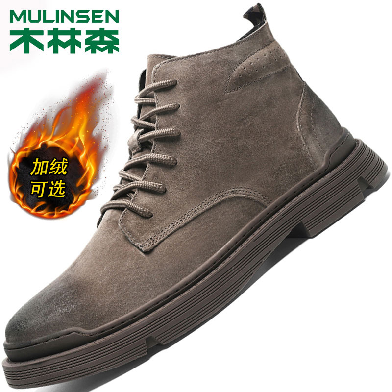 Mulinsen men's shoes flagship store 2020 autumn and winter outdoor tooling snow boots increase Martin boots plus velvet warm cotton shoes