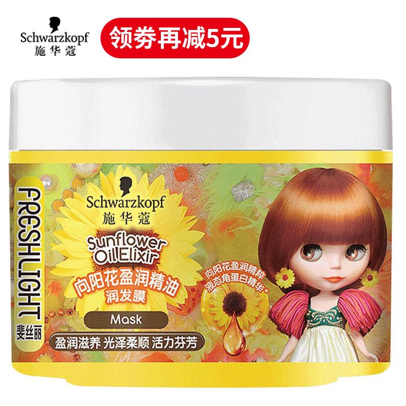 シュワコムフィスリーーは陽花に潤う精油で髪を潤します。
