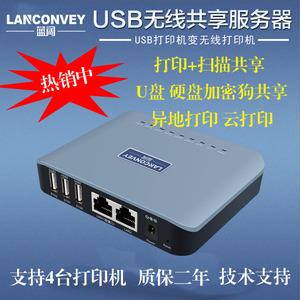 新款USB打印机服务器共享器远程异地打印扫描共享U盘加密狗服务器