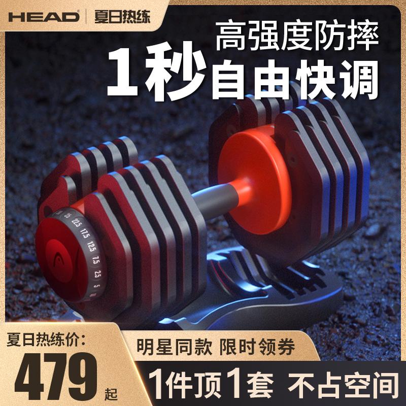 head海德哑铃男士健身家用可调节重量纯钢电镀大重量50kg公斤一对
