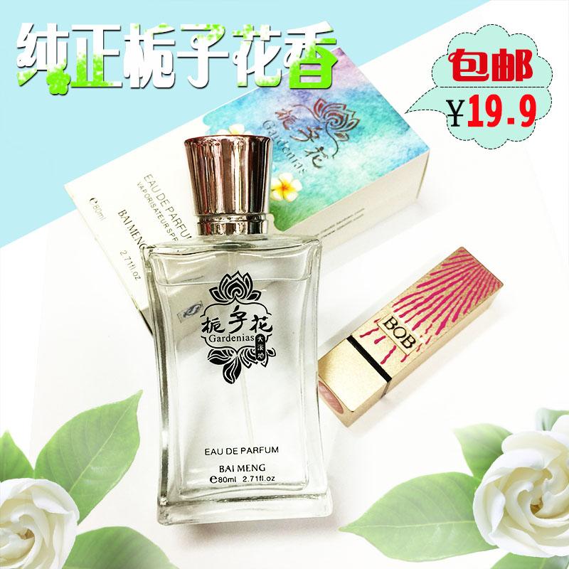 栀子花香水女士持久淡香学自然清新纯天然正品网红法国冷香型香水