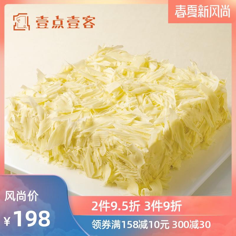 壹点壹客生日蛋糕慕斯榴莲水果奶油蛋糕 成都深圳同城配送