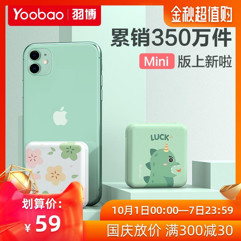 羽博充电宝超薄10000小米华为苹果满138.00元可用79元优惠券