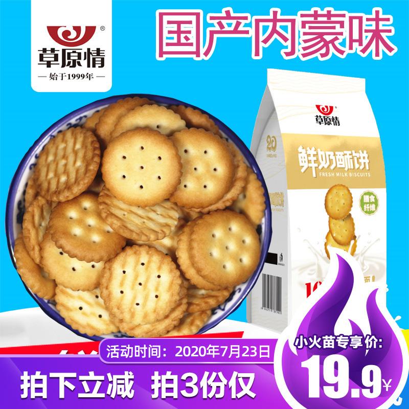 【烈儿专享】草原情鲜奶乳和面酥脆饼