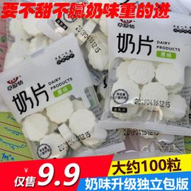 草原情内蒙特产宝宝不甜独立包含乳片奶贝奶干奶吃奶味重原味奶片