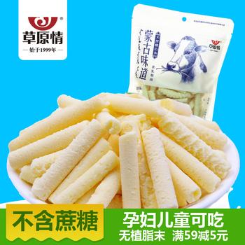 买3送1草原情无蔗糖内蒙古奶酪奶棒奶酥奶干4种口味美食奶条250g